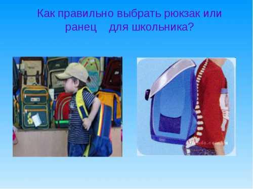 Как выбрать рюкзак в школу − советы родителям