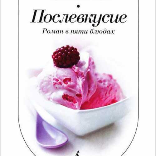 11 книг, которые оставят вкусное послевкусье