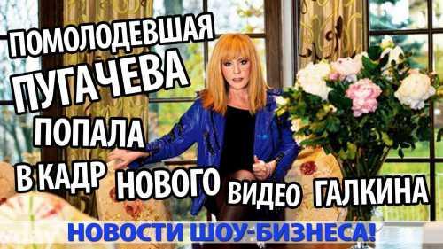 Помолодевшая Пугачева попала в кадр нового видео Галкина