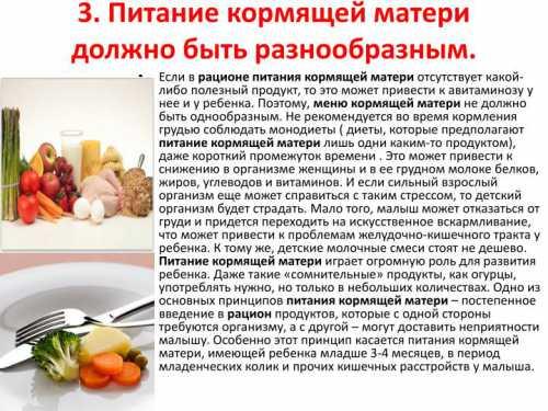 После родов рацион кормящей мамы должен состоять только из правильно подобранных блюд.