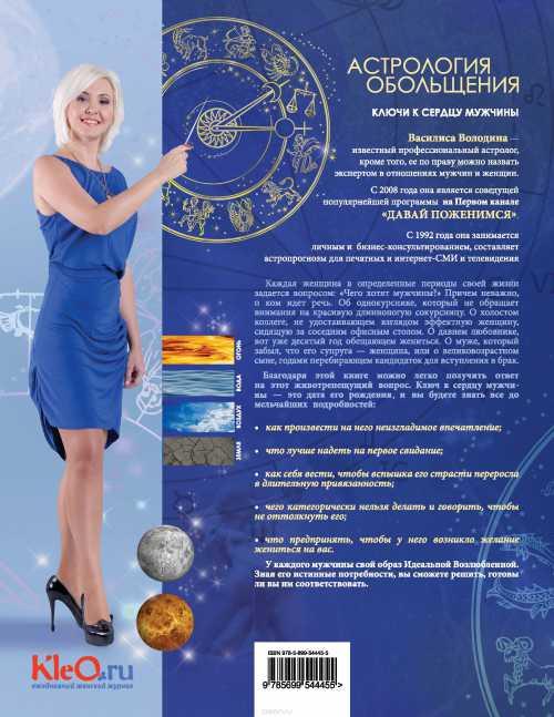 Астрология или гастрология женщинам о мужчинах