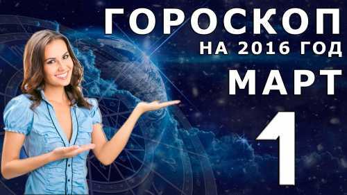 Гороскоп на сегодня, 1 июля 2016 года, для всех знаков Зодиака